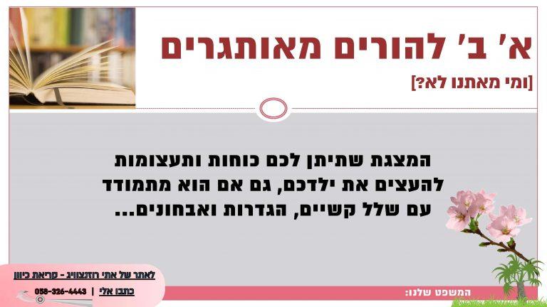 א' ב' להורים מאותגרים_עמוד_01