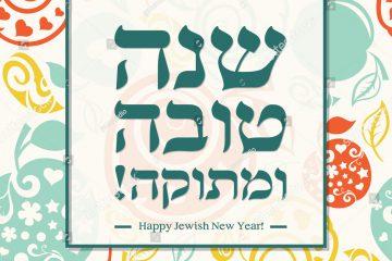 שנה חדשה – שדרוגים בהורות שלנו
